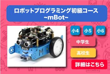 都筑ふれあいの丘教室 ロボットプログラミングコース