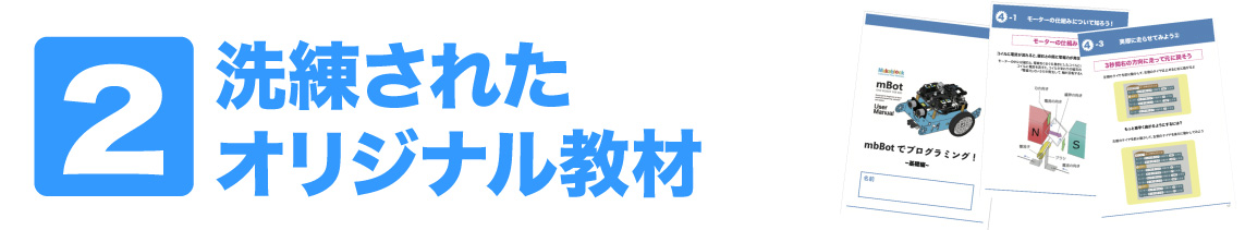 都筑ふれあいの丘プログラミング教室 STEM☆LABOのオリジナル教材