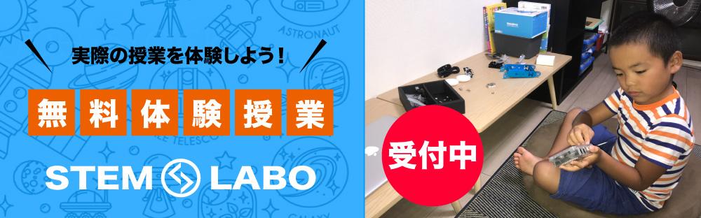 都筑ふれあいの丘プログラミング教室 無料体験授業実施中 勝田南