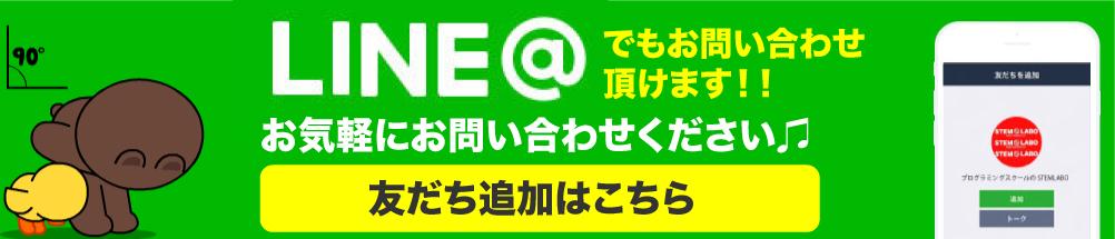 都筑川和台プログラミング教室 LINEでお問い合わせください