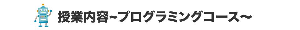 授業内容 都筑プログラミング教室のSTEM☆LABO