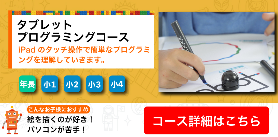 タブレットプログラミングコース 横浜都筑区プログラミング教室のステムラボ