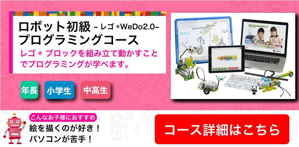 LEGO WEDOコース 横浜都筑区プログラミング教室のステムラボ