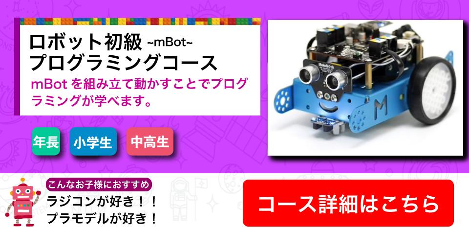 mBotプログラミングコース 都筑プログラミング教室のSTEM☆LABO