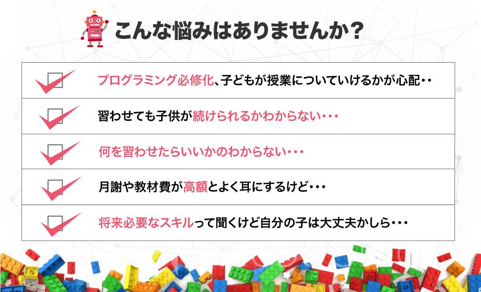 こんなお悩みありませんか?横浜都筑区プログラミング教室のステムラボ