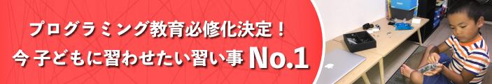 横浜都筑区プログラミング教室のステムラボ