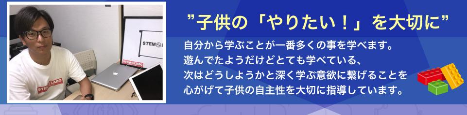 スタッフ紹介 都筑プログラミング教室のSTEM☆LABO