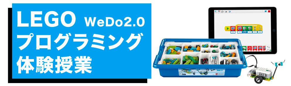 都筑プログラミング教室LEGO WeDo体験授業