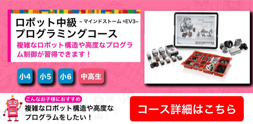 LEGO ev3コース 横浜都筑区プログラミング教室のステムラボ