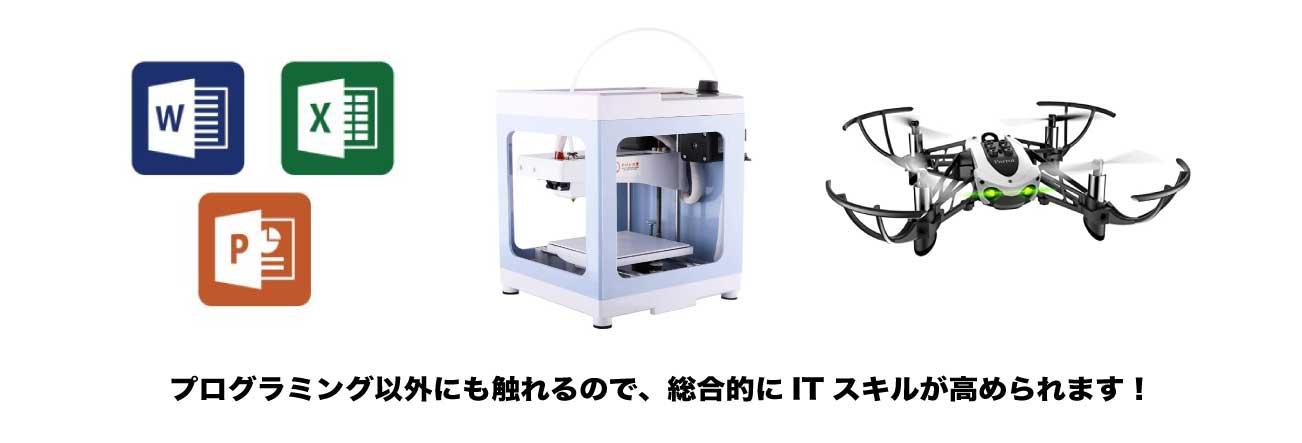 総合的なITスキルを!横浜都筑区プログラミング教室のステムラボ